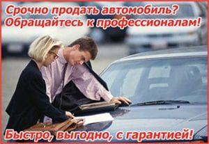 Срочно продать авто